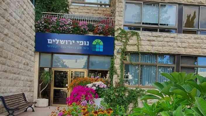 סיעודית נופי ירושלים